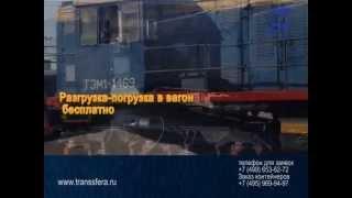 Железнодорожные перевозки во Владивосток(http://www.transsfera.ru/ Везем во Владивосток сборные грузы и контейнеры., 2015-04-15T10:00:00.000Z)