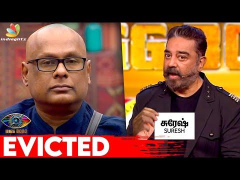 😱 Suresh Got Evicted?   Kamal, Bigg Boss 4 Tamil, Balaji Murugadoss, Vijay TV   Tamil News