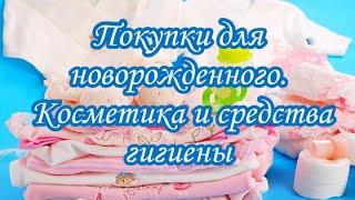Покупки для новорожденного: полезные средстава гигиены и ухода(Добро пожаловать на мой канал! Будущие мамочки, надеюсь, кому-то будет полезно это видео. Принадлежности..., 2015-08-21T12:00:00.000Z)
