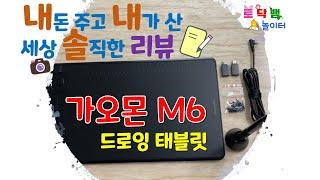 [언박싱/리뷰] 가오몬M6 드로잉 태블릿┃GAOMON …