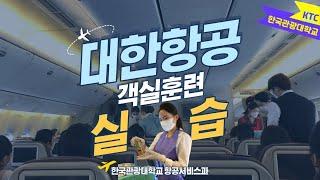 [한국관광대학교 항공서비스과] 대한항공 객실훈련 실습