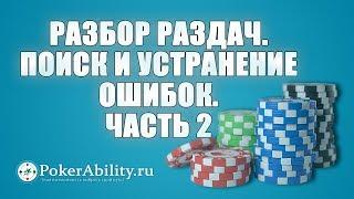 Покер обучение | Разбор раздач. Поиск и устранение ошибок. Часть 2