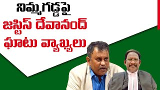 AP High Court Justice Devanand Serious Comments on SEC Nimmagadda Ramesh | Nidhi Tv