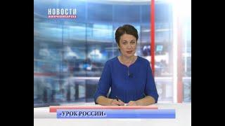 Общеобразовательные организации Новочебоксарска приняли участие во Всероссийской акции «Урок России»