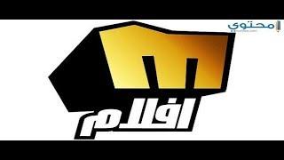 تردد قناة ميلودي أفلام 2018 Melody Aflam على النايل سات