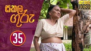 Sakala Guru | සකල ගුරු | Episode - 35 | 2019-11-25 | Rupavahini Teledrama Thumbnail