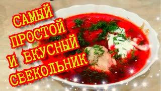 😀ВЕСЕЛЫЙ СВЕКОЛЬНИК 😍ПРОСТОЙ РЕЦЕПТ ВКУСНЫЙ СВЕКОЛЬНИК😀  recipes