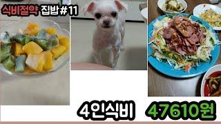 [식비절약 집밥#11] 4인가족 일주일식비 47610원…
