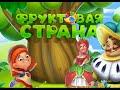 Игра фруктовая страна три в ряд в Вконтакте