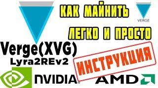 Майнинг Verge (XVG) Lyra2REv2  | Как майнить Verge (XVG) | Настройка майнинга XVG на AMD и NVIDIA
