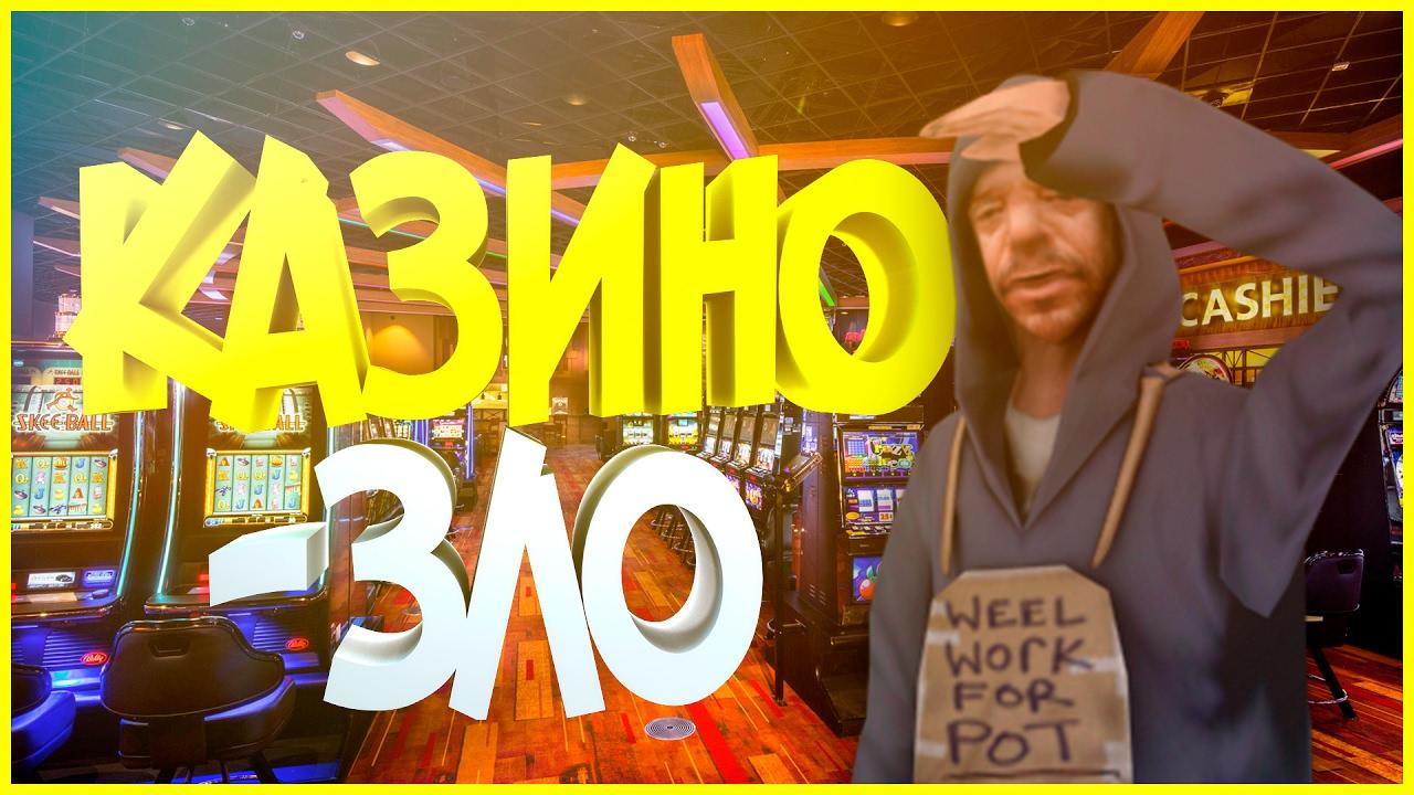 проиграл все деньги в казино самп