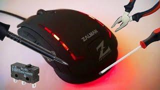 Ремонт игровой мыши ZALMAN