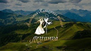 Ученики Академии Кавказских танцев о Лезгинке и любимых уроках