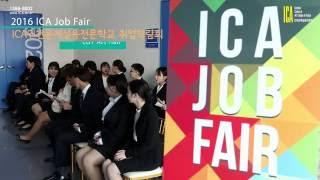 ICA Job Fair 2016 (인천문예 취업박람회)