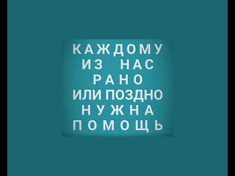 ТВОРИ ДОБРО С НИЧЁСЕБЕ.РФ
