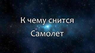 К чему снится Самолет (Сонник, Толкование снов)(К чему снится Самолет (Сонник, Толкование снов) http://видео-сонник.рф http://video-sonnik.ru Самолет является символо..., 2016-08-12T13:10:40.000Z)