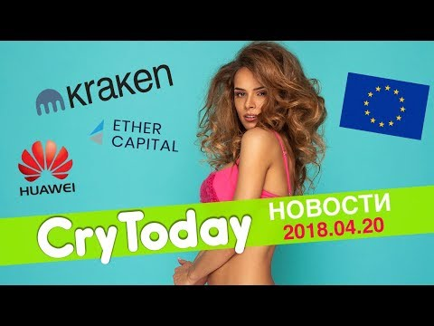CryToday - Either Capital закупит крипту, ЕвроСоюз усилит контроль биткоина. Новости Криптовалют