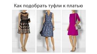 Как подобрать туфли к платью / Советы стилиста