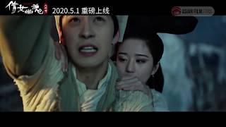 電影《倩女幽魂:人间情》【預告片】
