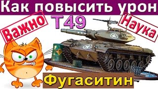 Т49 | Как увеличить урон фугасами! До последнего снаряда на T49!