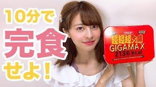 【大食い】アイドルが激辛ペヤング超超超大盛りGIGAMAX焼きそばを食べてみた!