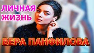 Вера Панфилова - биография, личная жизнь, муж, дети. Актриса сериала Про Веру (2020)