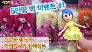 [5만명 이벤트#1] 오로라 월드와 함께하는 라임튜브 리틀레이디 헤어톡톡 컬리돌 장난감 Baby Doll Toys Play おもちゃ đồ chơi ของเล่น