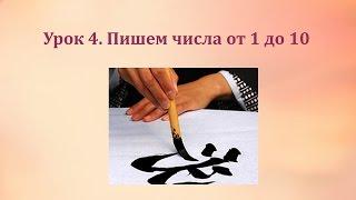 Мои первый иероглифы. Миникурс. Урок 4
