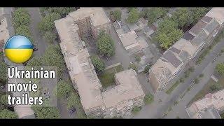 «Будинок «Слово»: Трейлер документального фільму