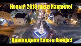 Новый 2018 год в Израиле - Новогодняя Елка в Хайфе
