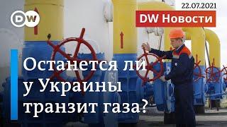 Северный поток-2: Германия и США договорились, но останется ли у Украины транзит газа? DW Новости
