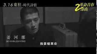 《東柱:時代詩情》官方短版預告|3.16 動容揭幕