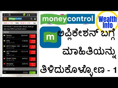 Repeat How to use moneycontrol app in hindi [Technical