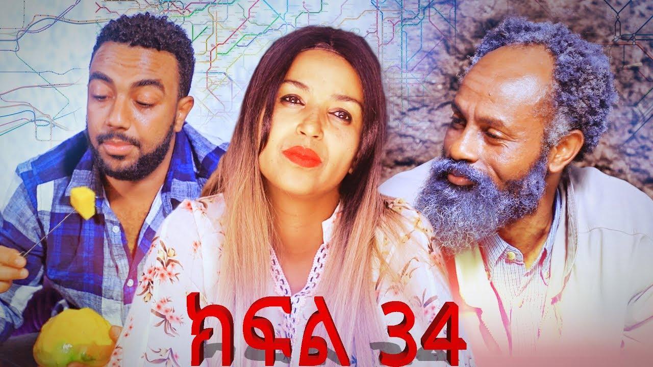 EBS TV Yetekeberew Amharic Version Drama Season 2 – Part 34