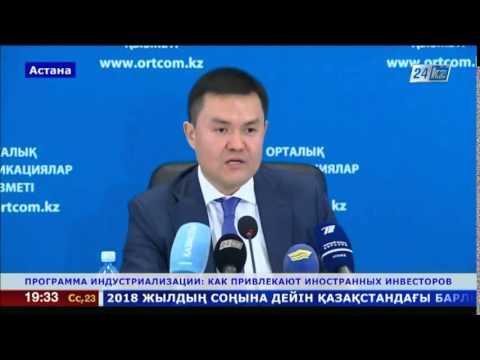 Как Казахстан привлекает иностранных инвесторов