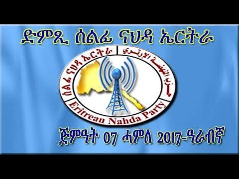 Radio Eritrean Nahda Party -  07 07 2017   (Arabic)