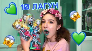 моя коллекция Лагун Блю  10 кукол  Monster High