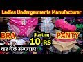 सबसे सस्ते  Ladies Undergarments Manufacturer l Ladies undergarments wholesaler
