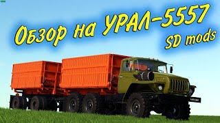 Обзор мода УРАЛ-5557 от SD mods для Farming Simulator 19