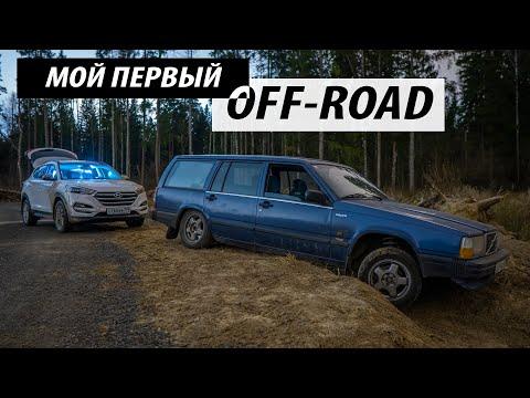Мой первый OFF-ROAD / СМОТРЕТЬ ДО КОНЦА