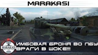 Имбовая броня во лбу, враги в шоке, как пробить?! World of Tanks