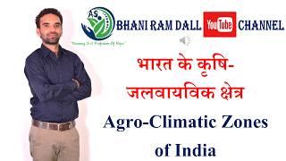 भारत के कृषि-जलवायविक क्षेत्र/Agro-Climatic Zones of India, AFO, कृषि पर्यवेक्षक, ICAR