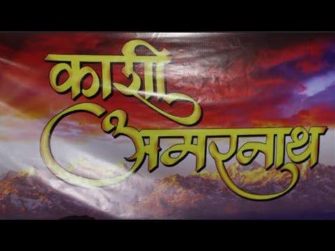 काशी अमरनाथ | Kashi Amarnath Bhojpuri Movie 2017 | Nirahua, Amrapali, Ravi Kishan