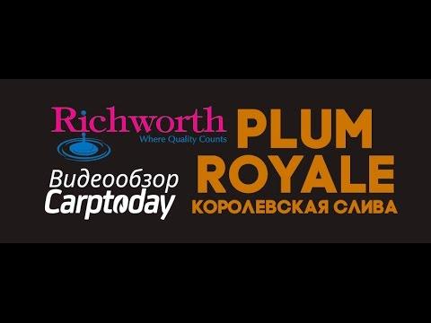 Plum Royale - Королевская слива от Richworth. Обзор Carptoday. Карпфишинг