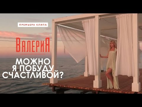Валерия - Можно я побуду счастливой? (Премьера клипа, 2017)