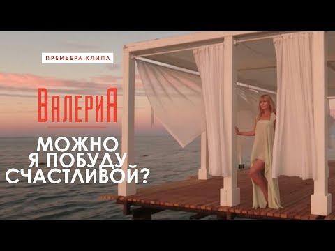 Скачать клип Валерия - Можно я побуду счастливой (2017) смотреть онлайн