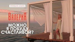 Валерия - Можно я побуду счастливой? (Премьера клипа, 2017) thumbnail