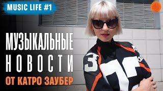 Музыкальные новости от Катро Заубер ▶️ MusicLife#1