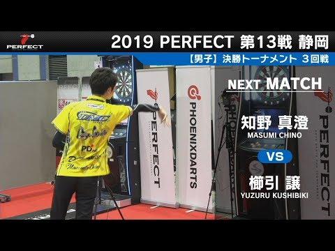 知野真澄 vs 櫛引譲【男子3回戦】2019 PERFECTツアー 第13戦 静岡