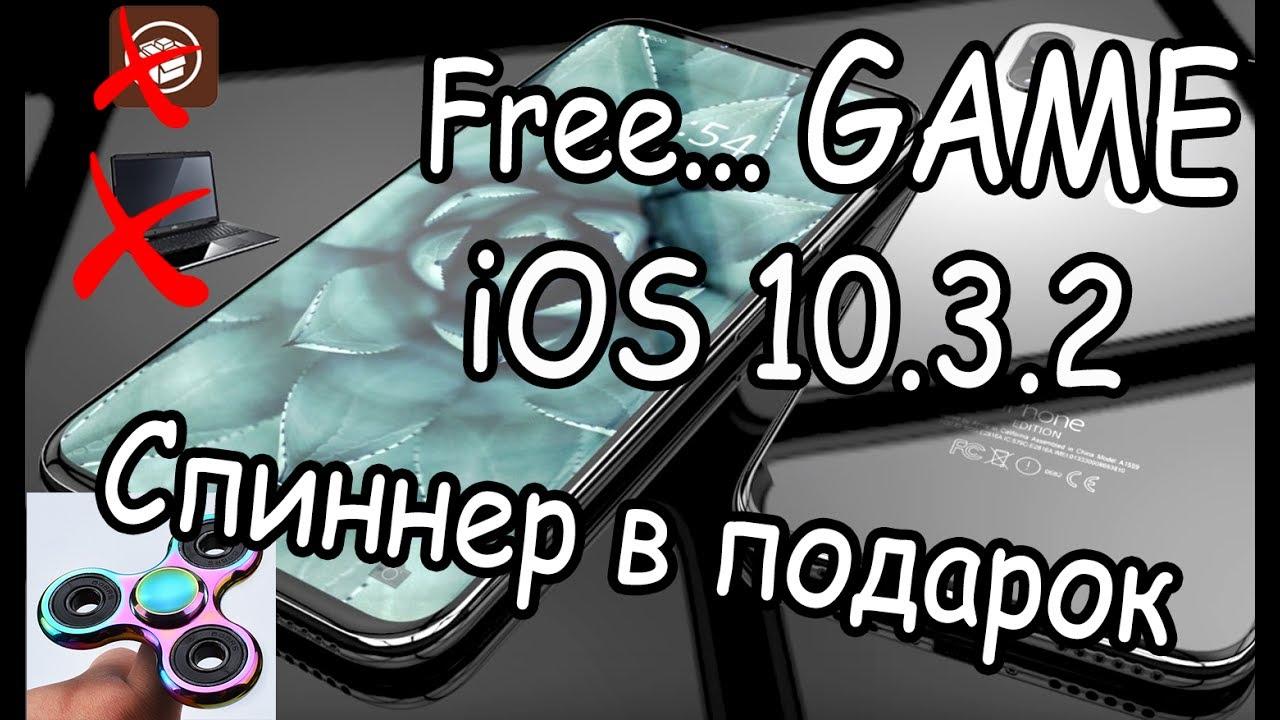 Игры подарок 2 бесплатно
